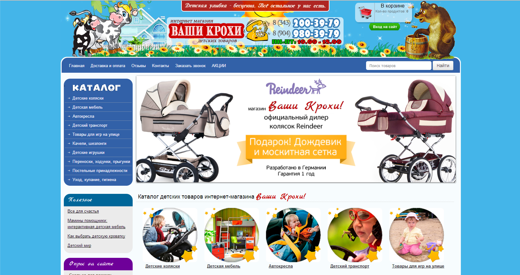 Каталог детских товаров, купить детские товары в интернет магазине Екатеринбурга недорого