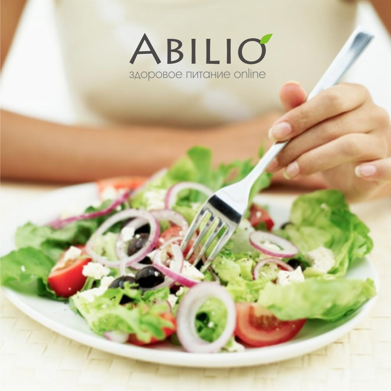 """Логотип для интернет-магазина здорового питания """"Аbilio"""""""