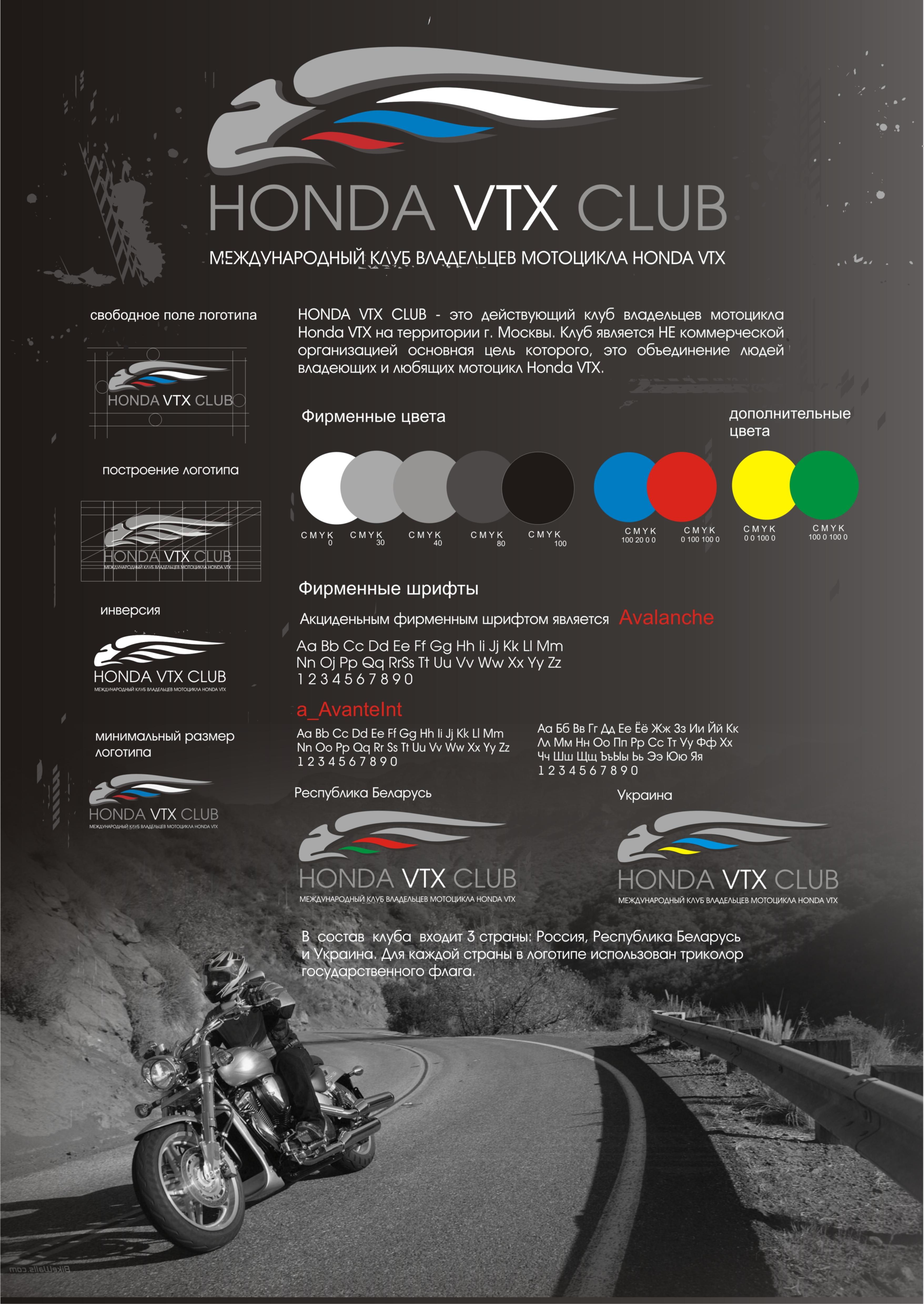 Логотип и фирменный стиль для международного клуба владельцев HONDA VTX
