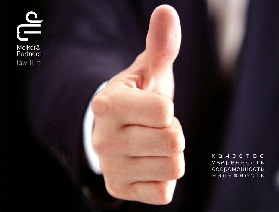 """Логотип для юридической компании """"Мелкер и партнеры"""""""