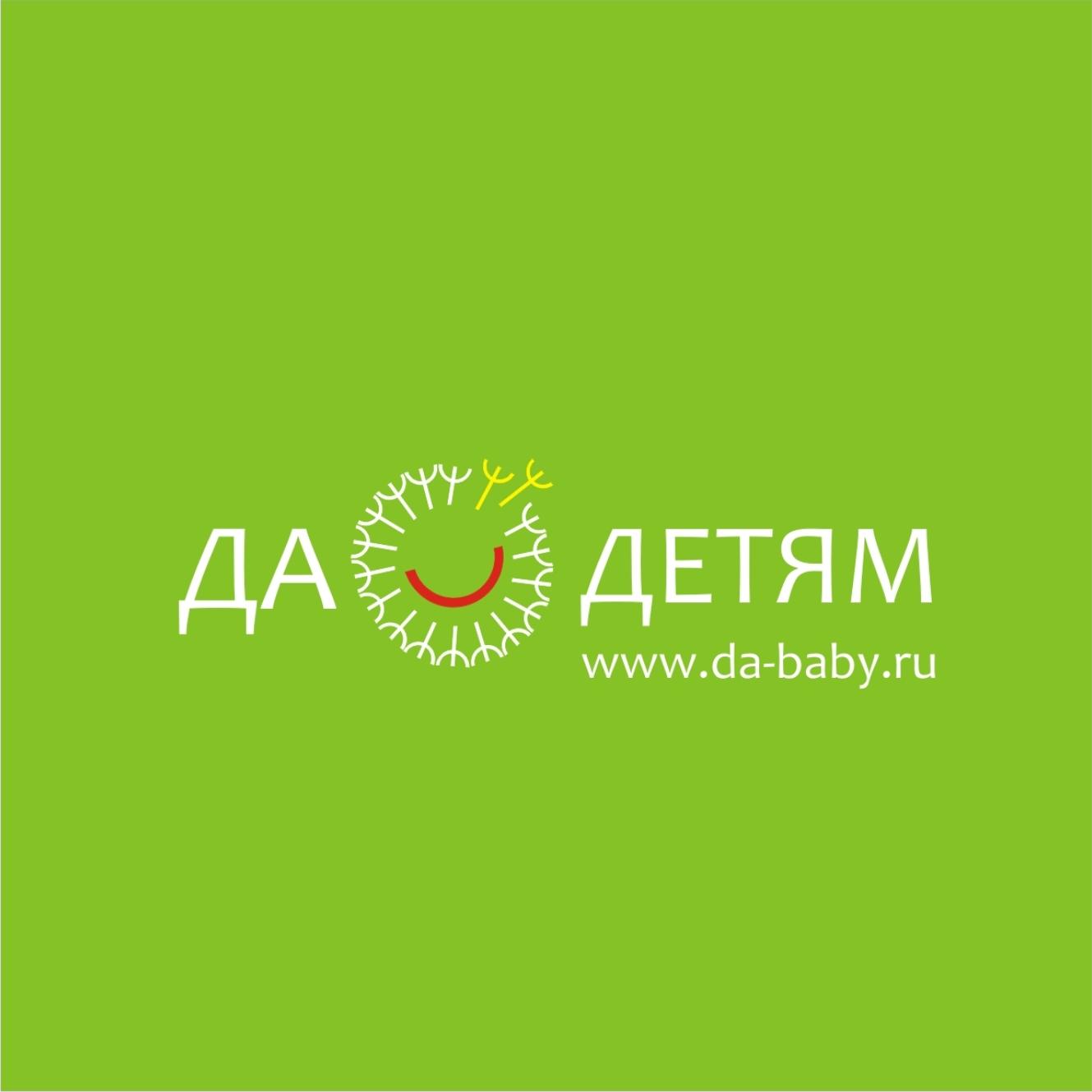 """Логотип для сети магазинов товаров для детей """"ДА ДЕТЯМ"""""""