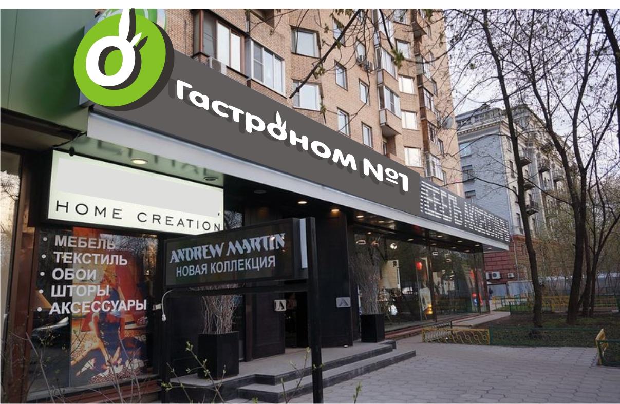 """Логотип и фирменный стиль для """"Гастроном №1"""""""