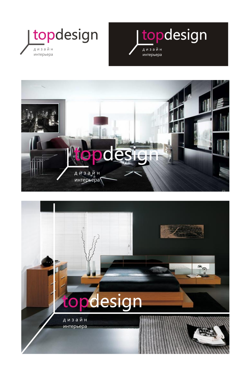 "Логотип ""TOP design"" (дизайн интерьера)"