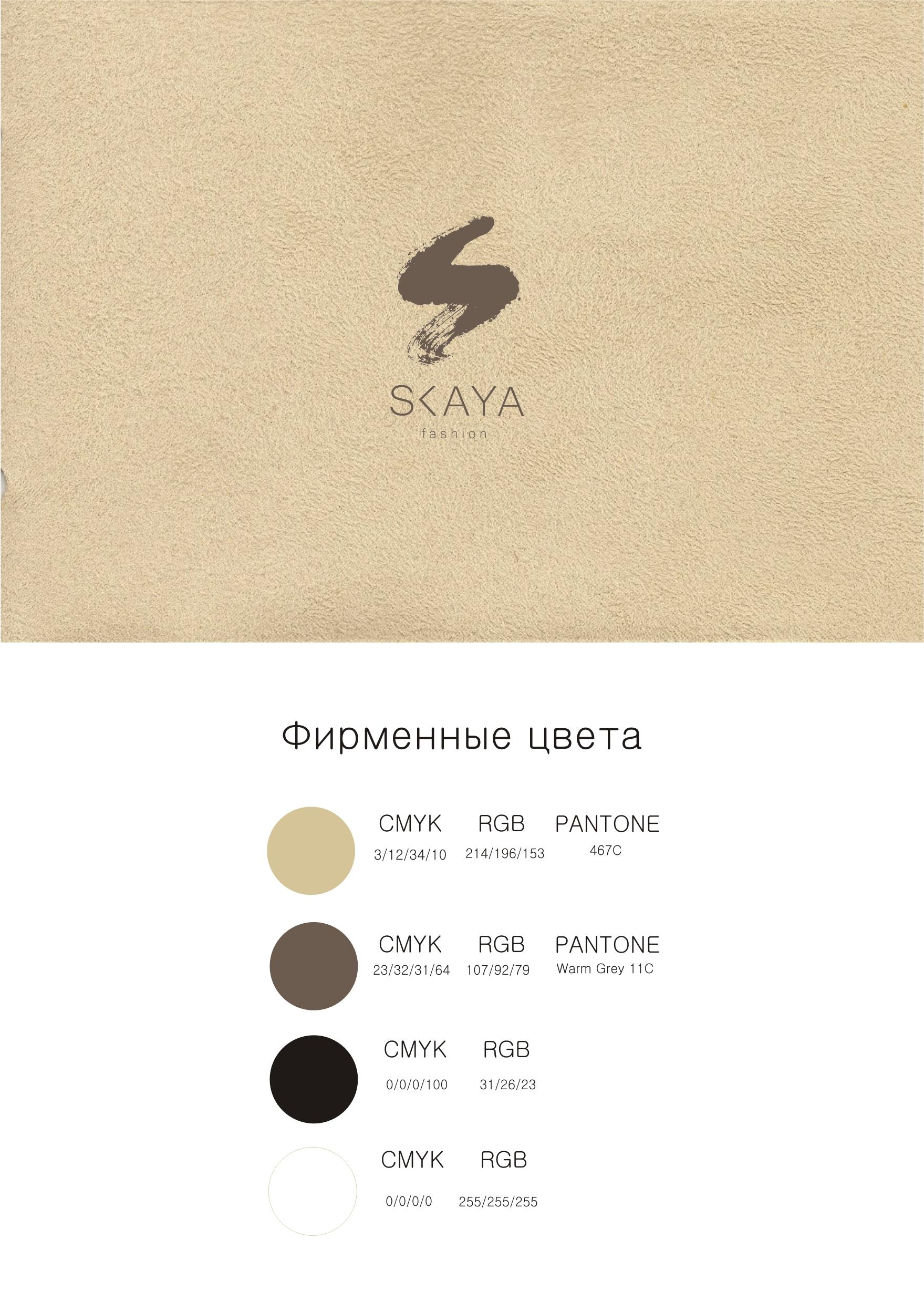 Логотип SKAYA (дизайнер одежды)