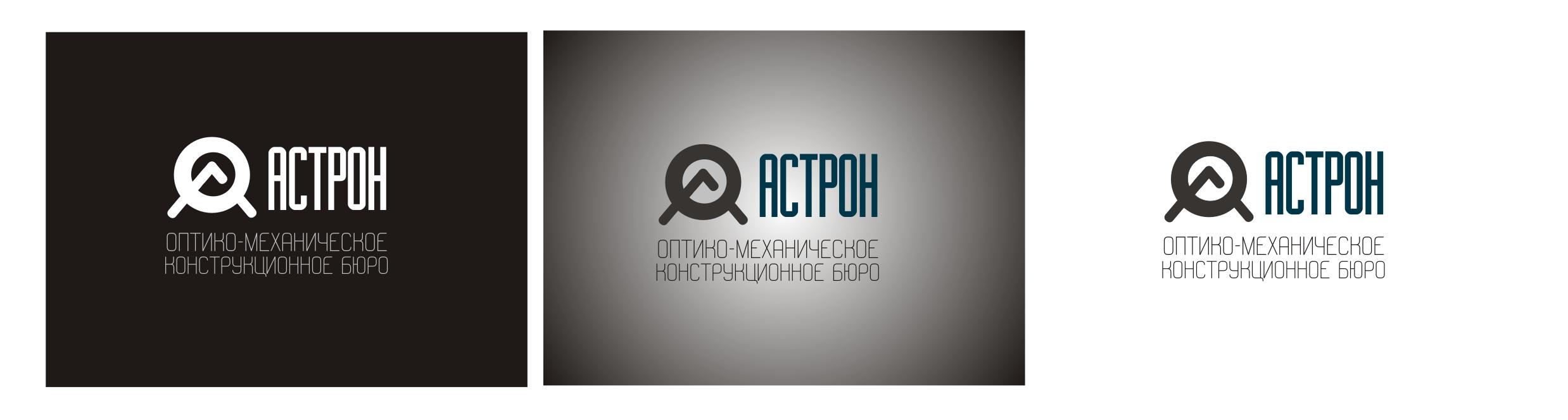 """Логотип для оптико-механического конструкционного бюро """"АСТРОН"""""""