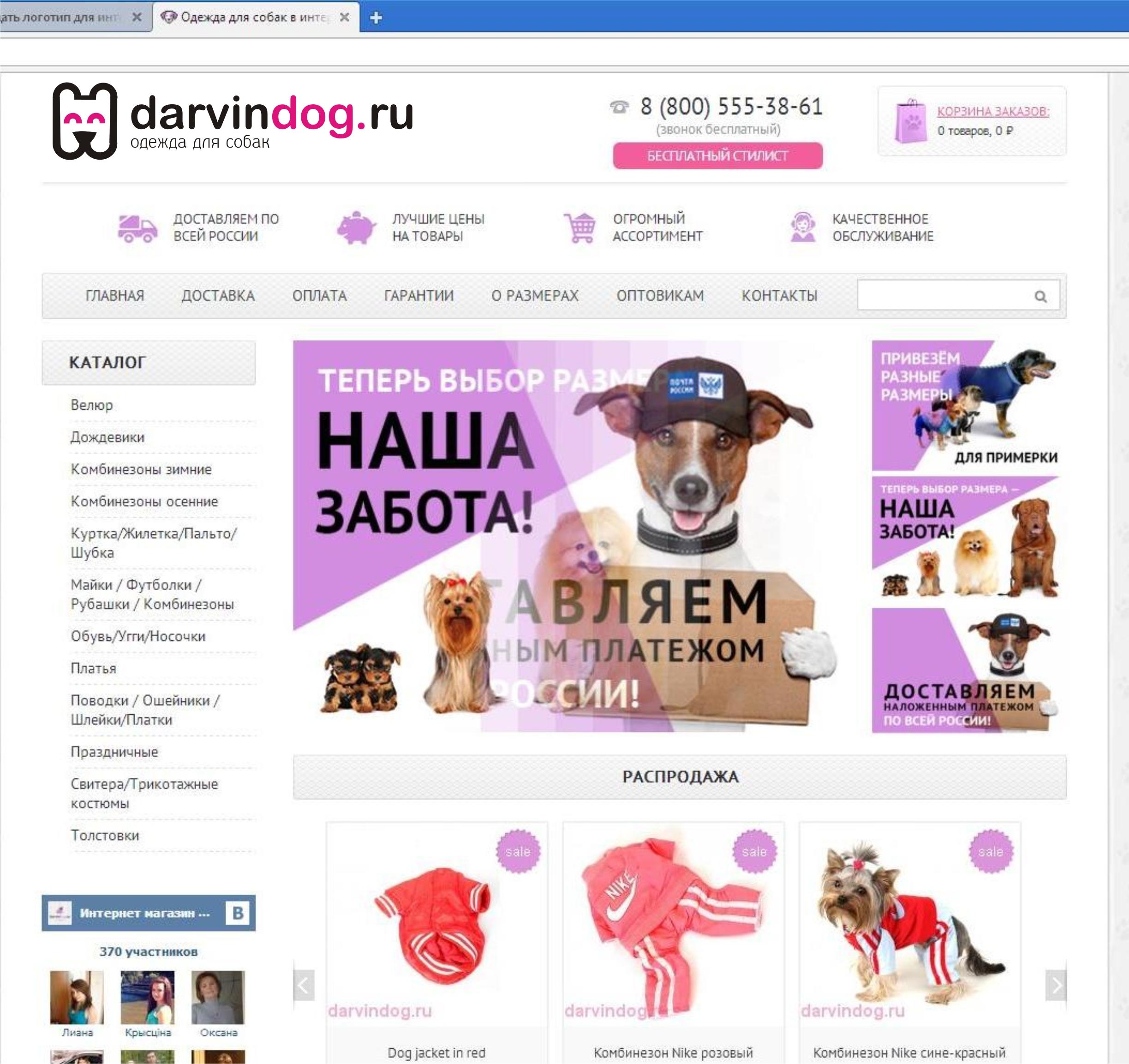 Создать логотип для интернет магазина одежды для собак фото f_979564b683c90ff0.jpg