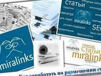 Статьи для Миралинкс, 60 руб 1000 збп