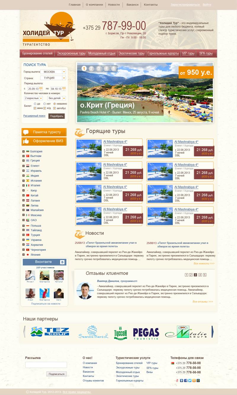Шаблон сайта туристического агенства
