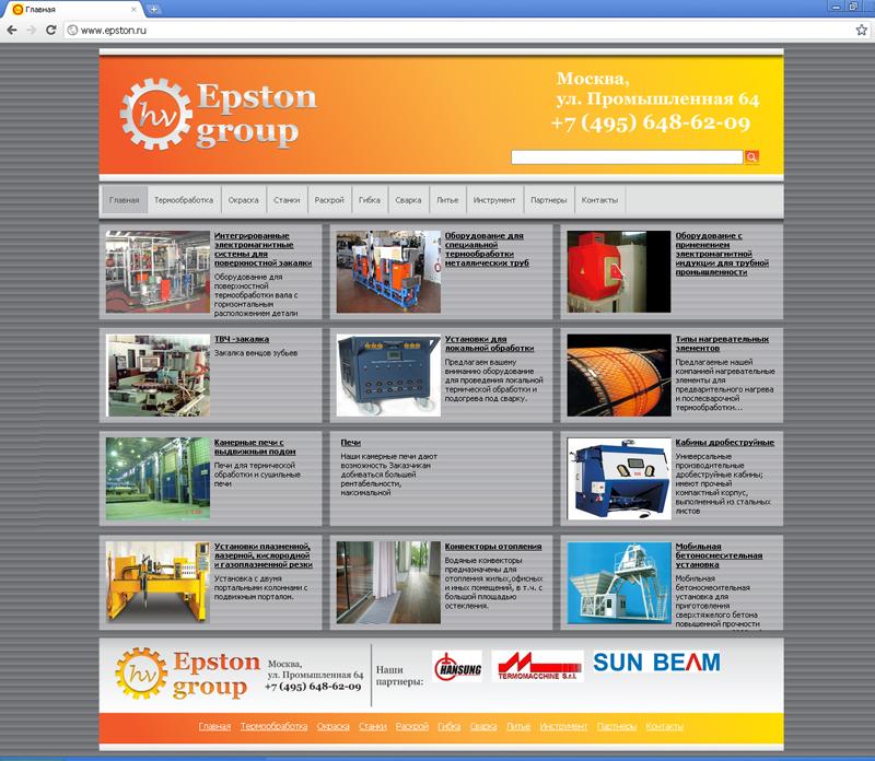 """Сайт компании """"Epston Group"""""""