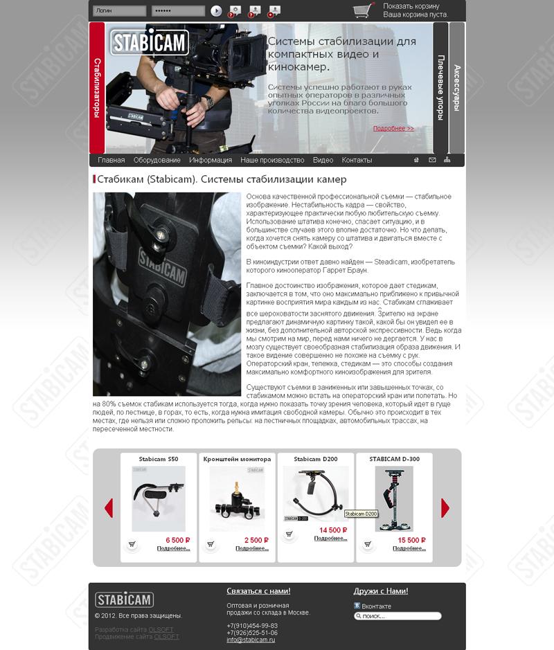 Интернет - магазин систем стабилизации камер