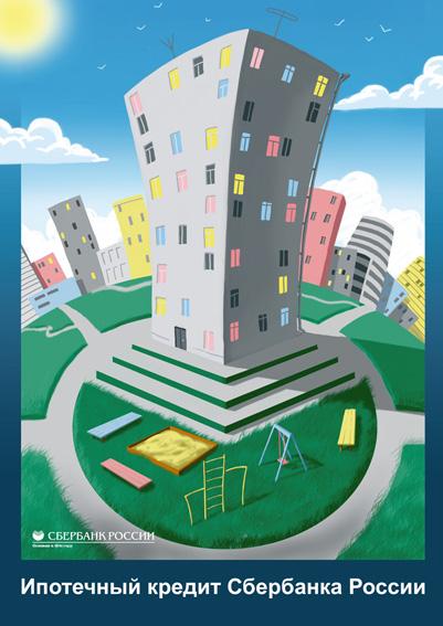 Сбербанк. Постер Ипотечный кредит