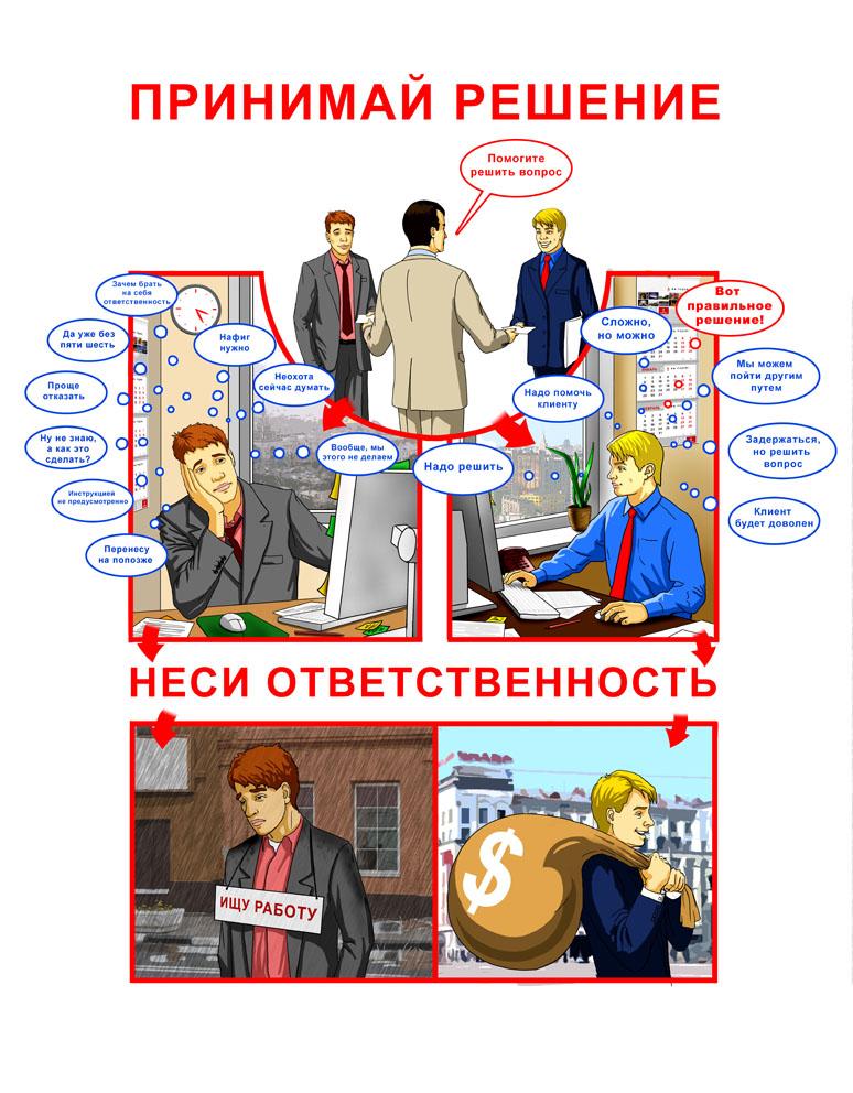 Комикс, Альфа-банк