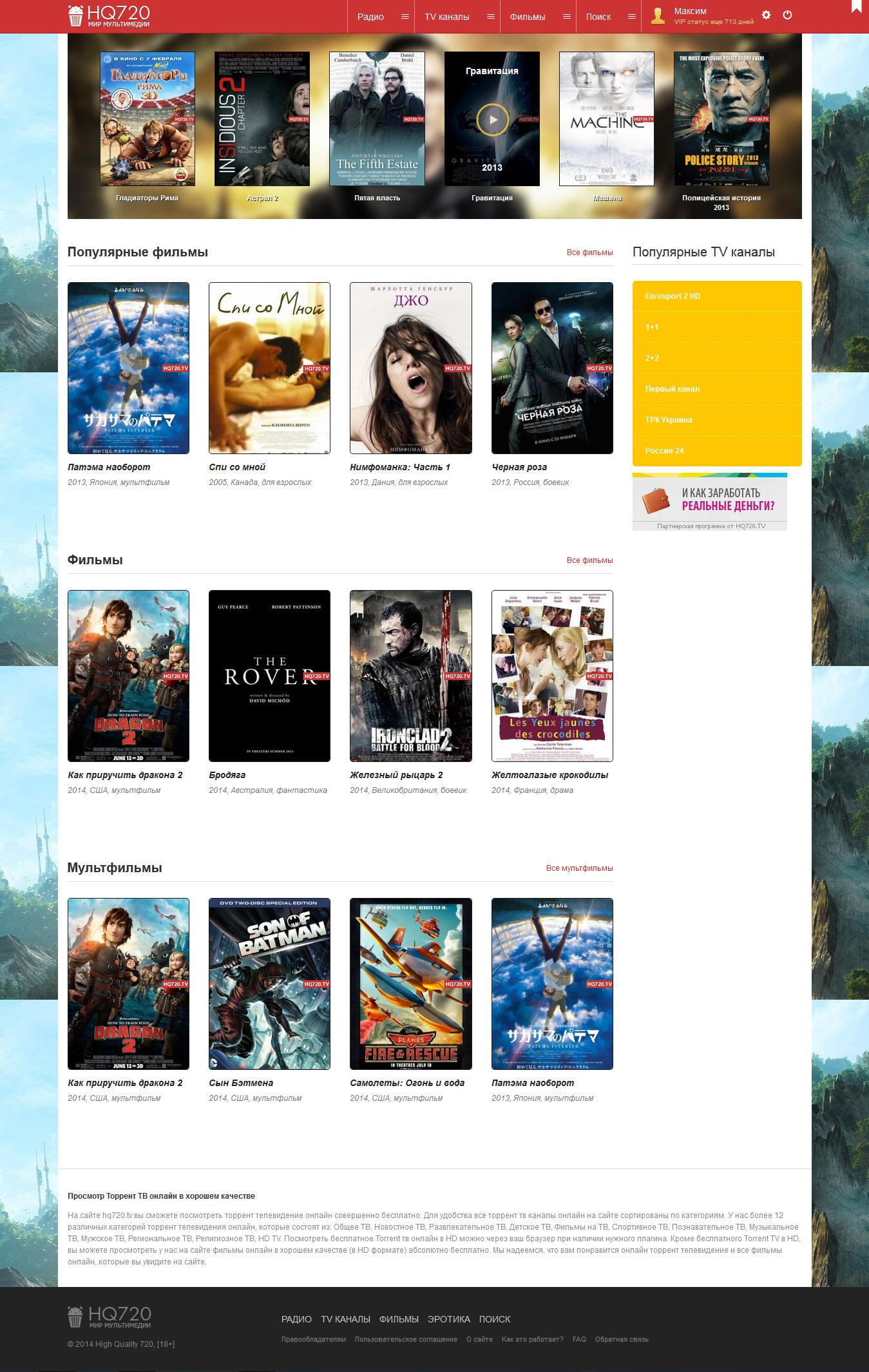 Онлайн кинотеатр под-ключ