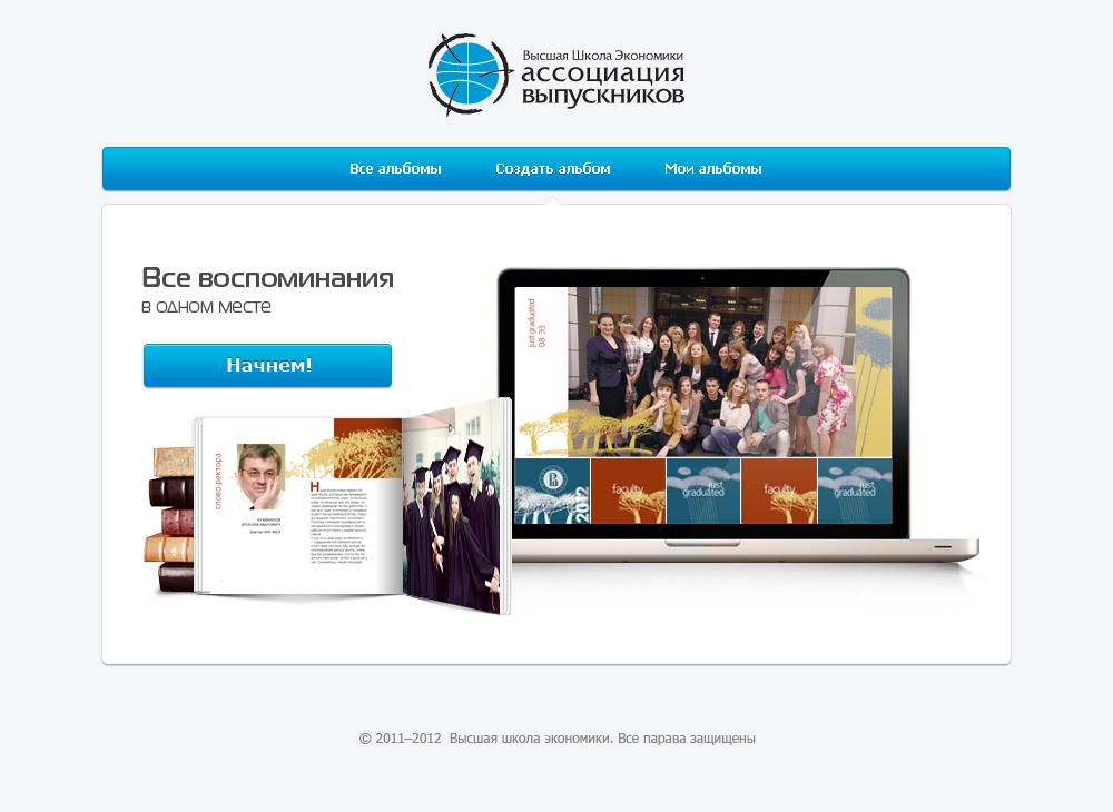 Ассоциация выпускников Высшей Школы Экономики