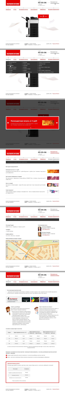 Дизайн сайта для компании ПЕРВОПЕЧАТНИК