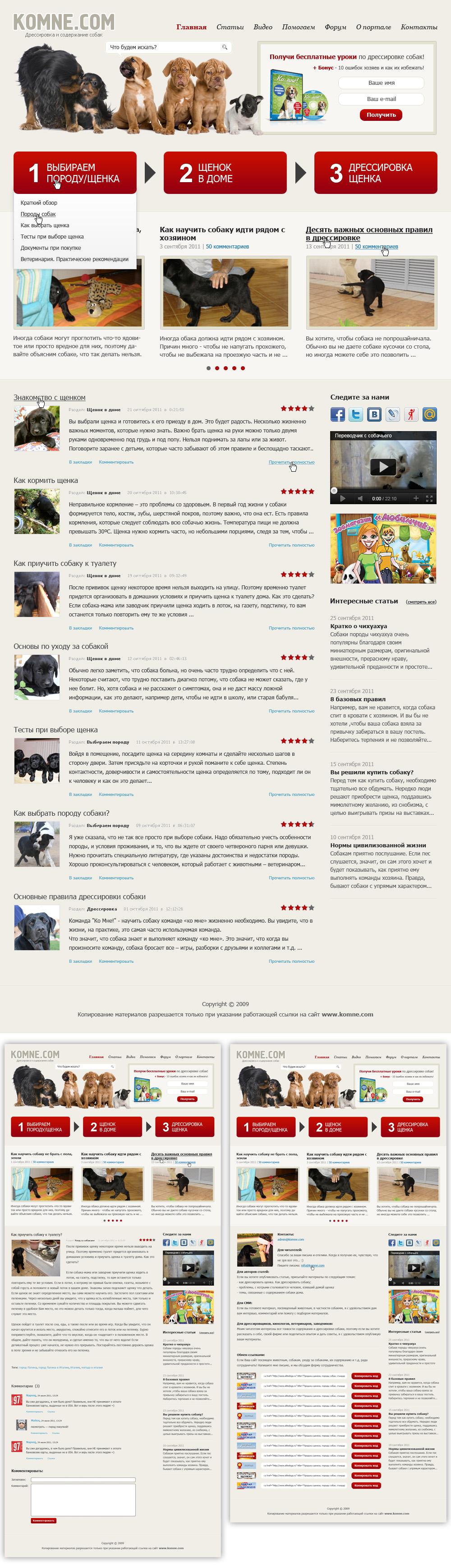 Блог про домашних животных