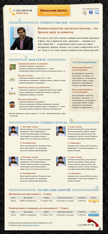 Персональная страничка Васильева Дениса