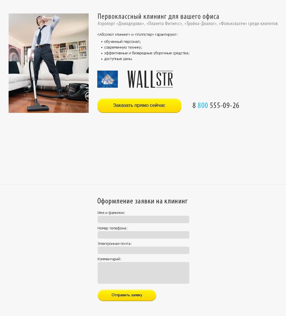 Landing Page для WALLSTR