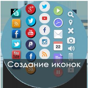 Иконки услуг студии web-дизайна