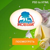 """Молзавод НОВЫЙ"" PSD to HTML"