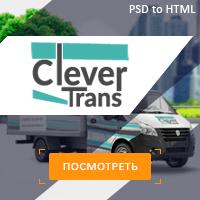 Clever-Trans Редизайн