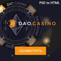 DaoCassino