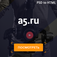 a5.ru PSD to HTML