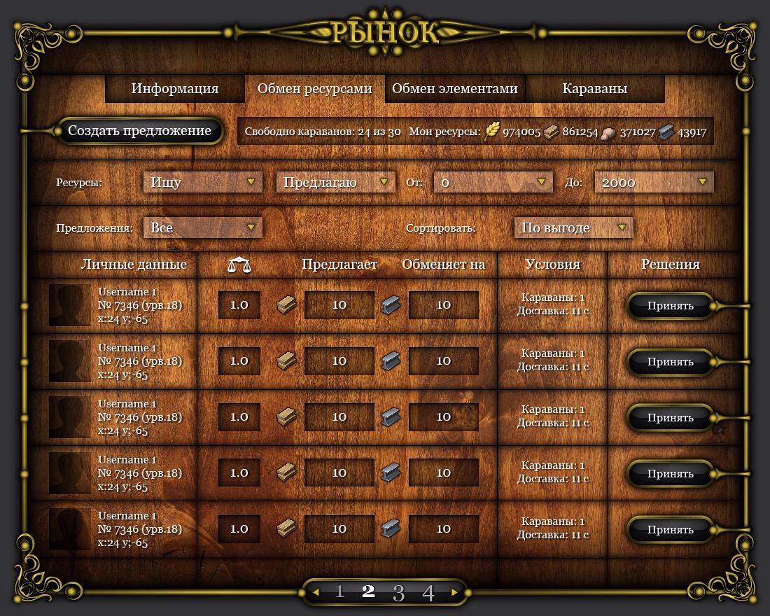 Дизайн окна для игры  фото f_088587eea410dc62.jpg