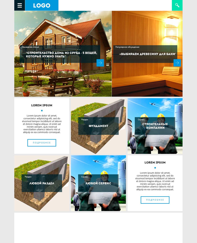 Прототип главной страницы сайта строительной тематики фото f_353547362872dfd0.jpg