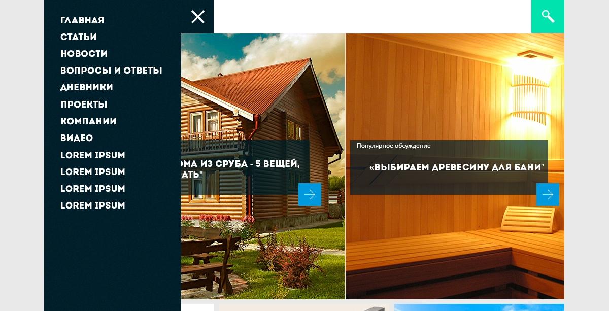 Прототип главной страницы сайта строительной тематики фото f_971547362895c675.jpg