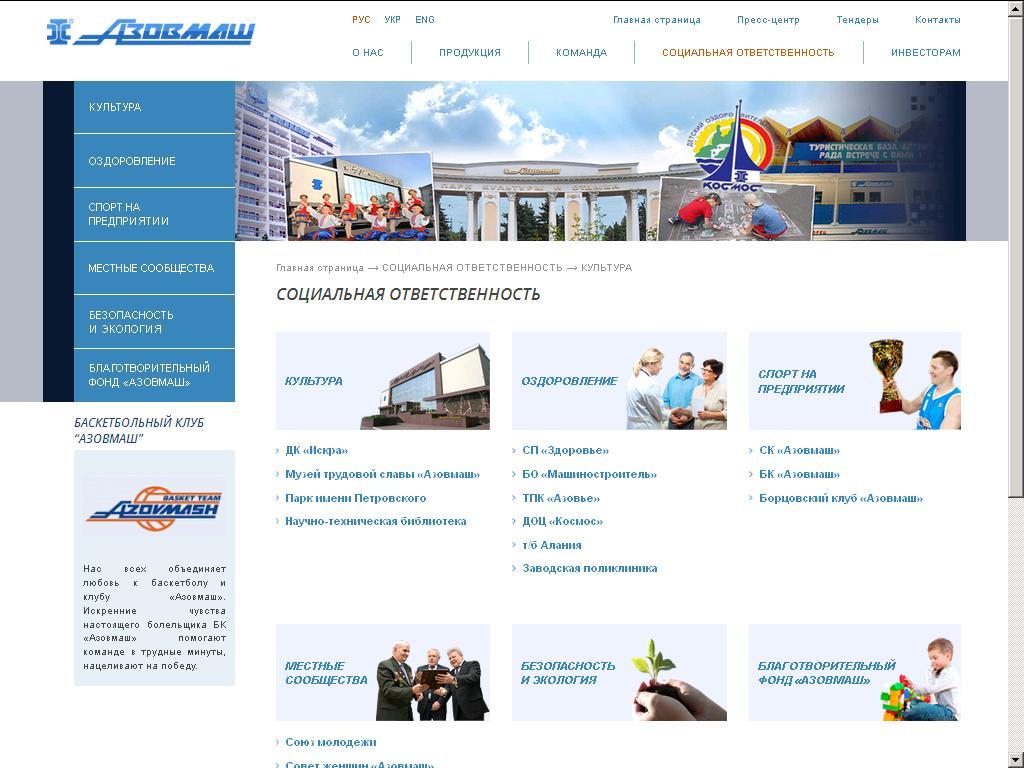 Руководитель проекта модернизации корпоративного сайта группы АЗОВМАШ