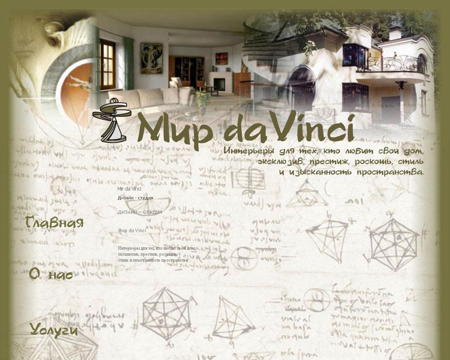 """Дизайн-студия """"Mir Da Vinci"""""""