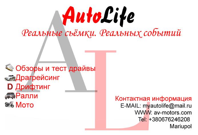 Листовка для Autolife ( 1-FINISH )