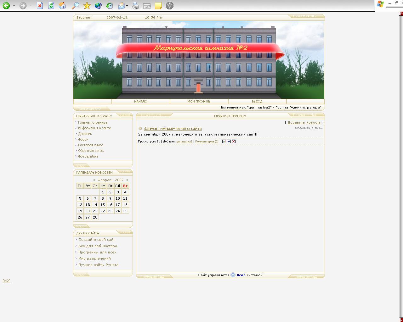 Сайт Мариупольской гимназии №2