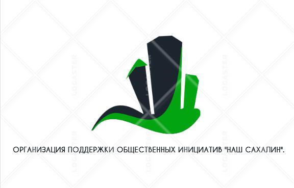 """Логотип для некоммерческой организации """"Наш Сахалин"""" фото f_6475a7d1fd29ea37.png"""