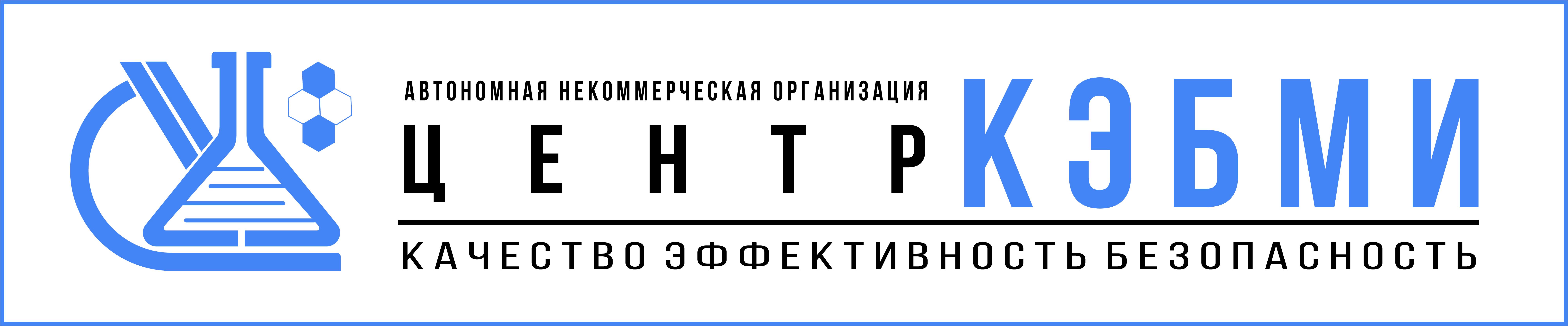 Редизайн логотипа АНО Центр КЭБМИ - BREVIS фото f_7915b27b395125a2.jpg