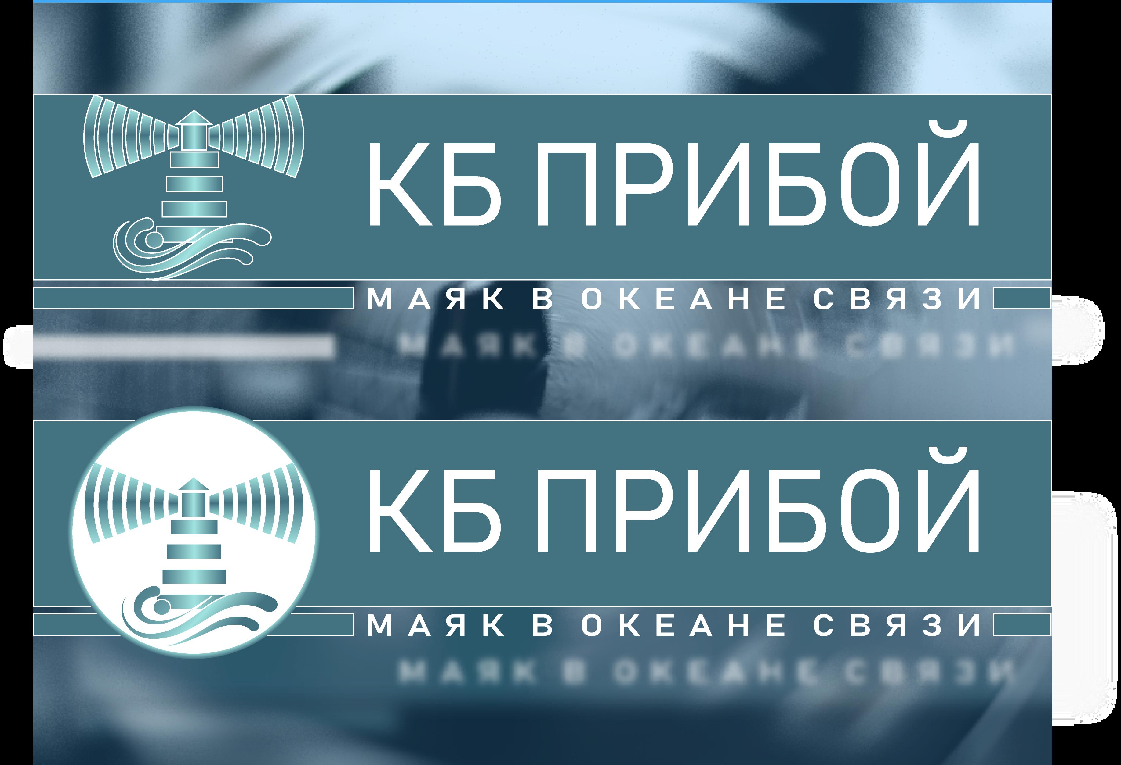 Разработка логотипа и фирменного стиля для КБ Прибой фото f_8635b26cd2e57d61.png