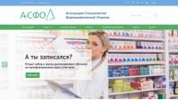 Сайт Ассоциация Специалистов Фармацевтической Отрасли