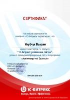 Сертификат Битрикс Администратор Базовый