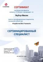 Сертификат 1С-Битрикс Разработчик Bitrix Framework