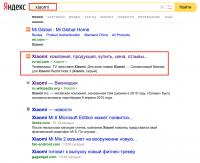 Выше Википедии и Яндекс новостей по однословному запросу частотой 3,5млн/мес
