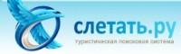 СЛЕТАТЬ.РУ одна из крупнейших туристических систем СНГ