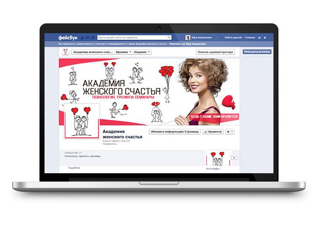 Дизайн страницы Академия женского счастья