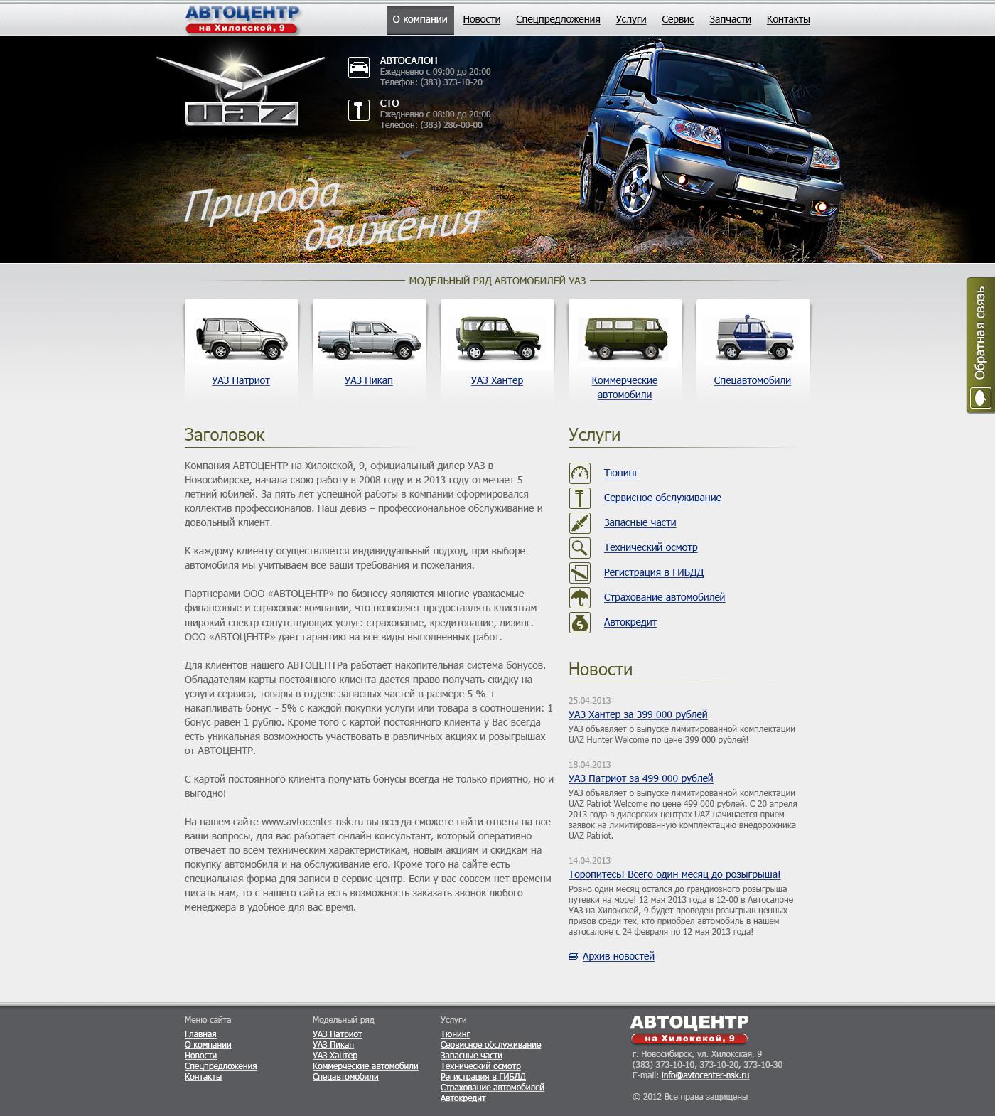 Разработать дизайн сайта автосалона фото f_0755195218bba65a.jpg