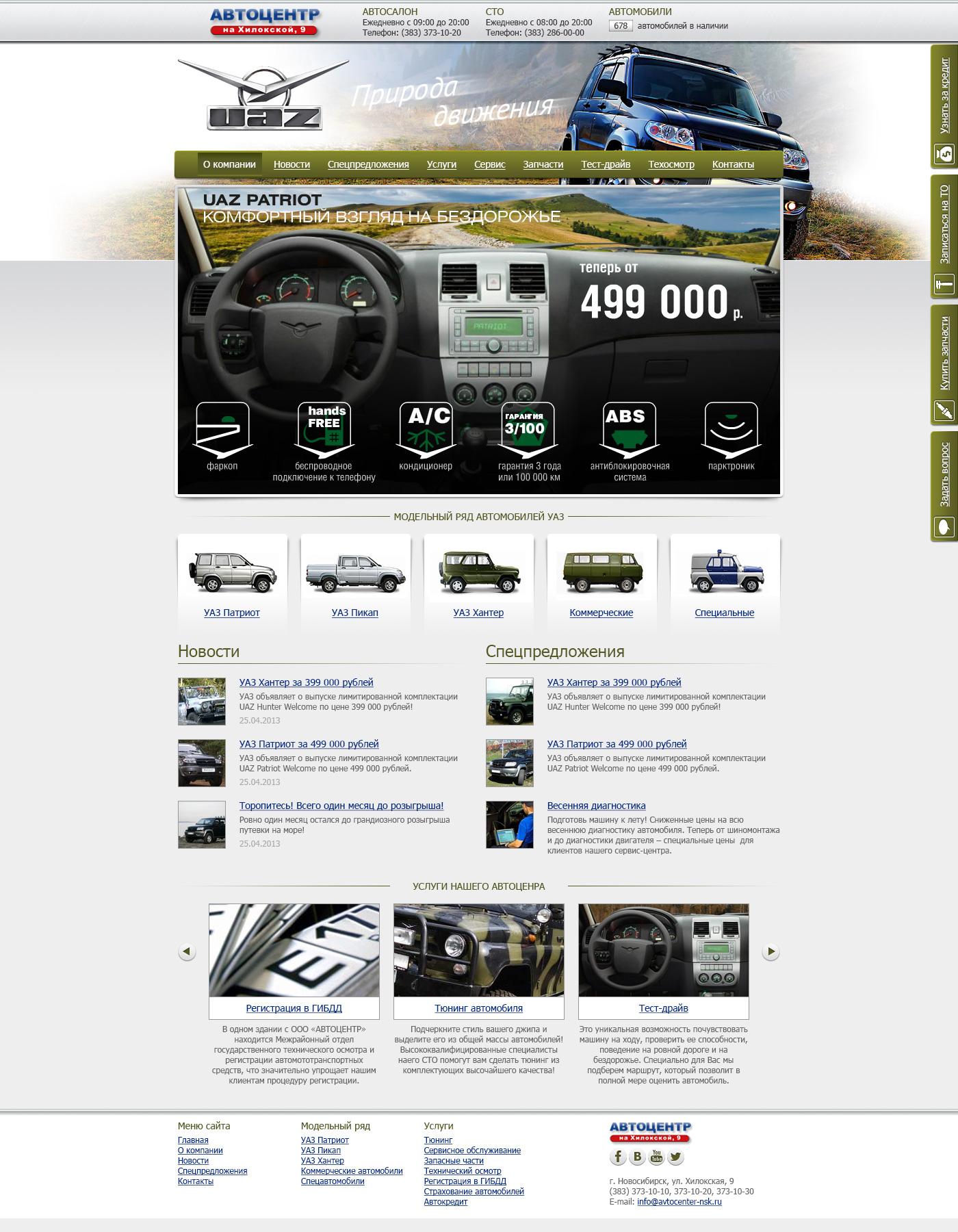 Разработать дизайн сайта автосалона фото f_39851a7092a94ce8.jpg