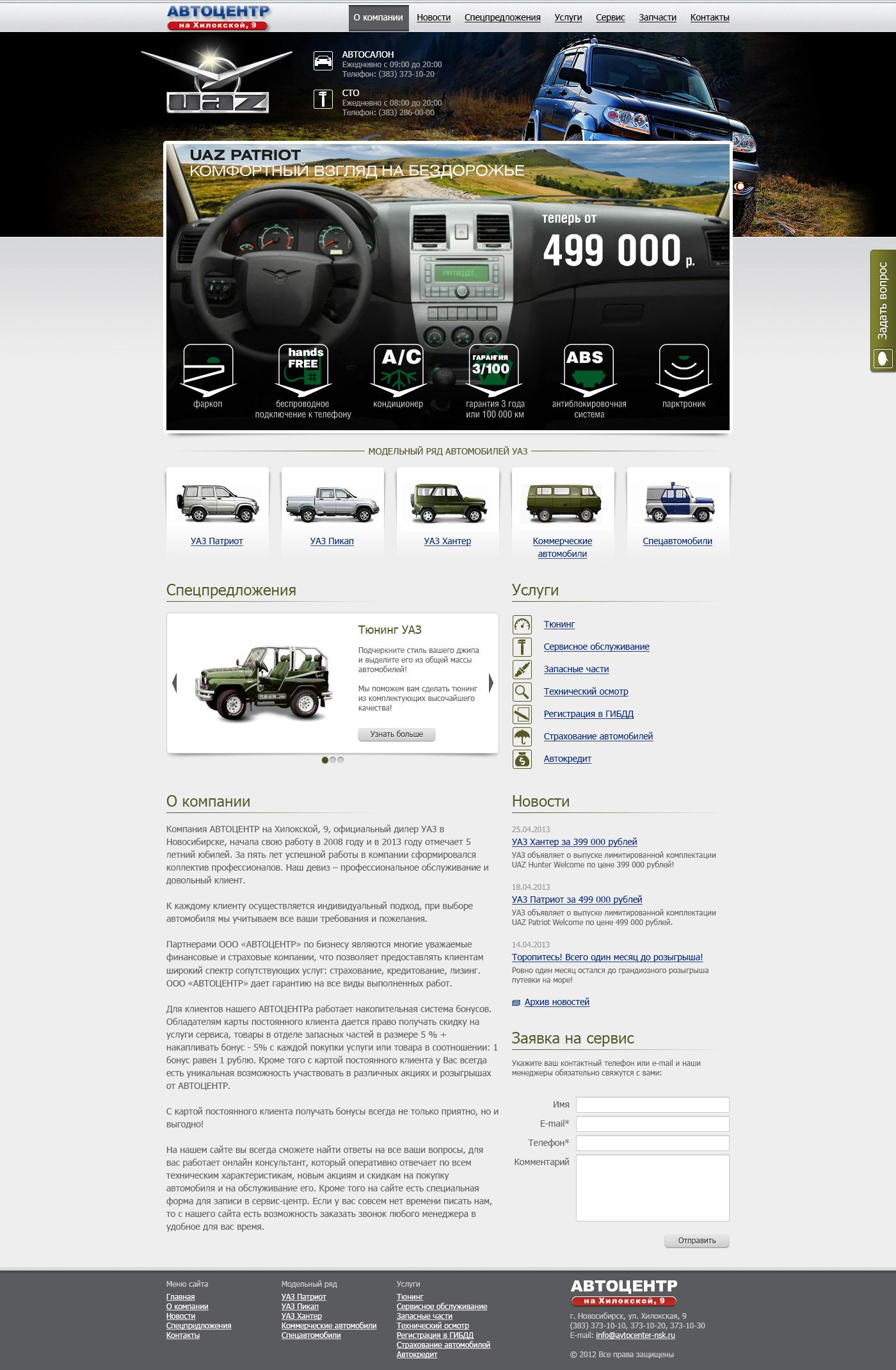 Разработать дизайн сайта автосалона фото f_633519681463c111.jpg