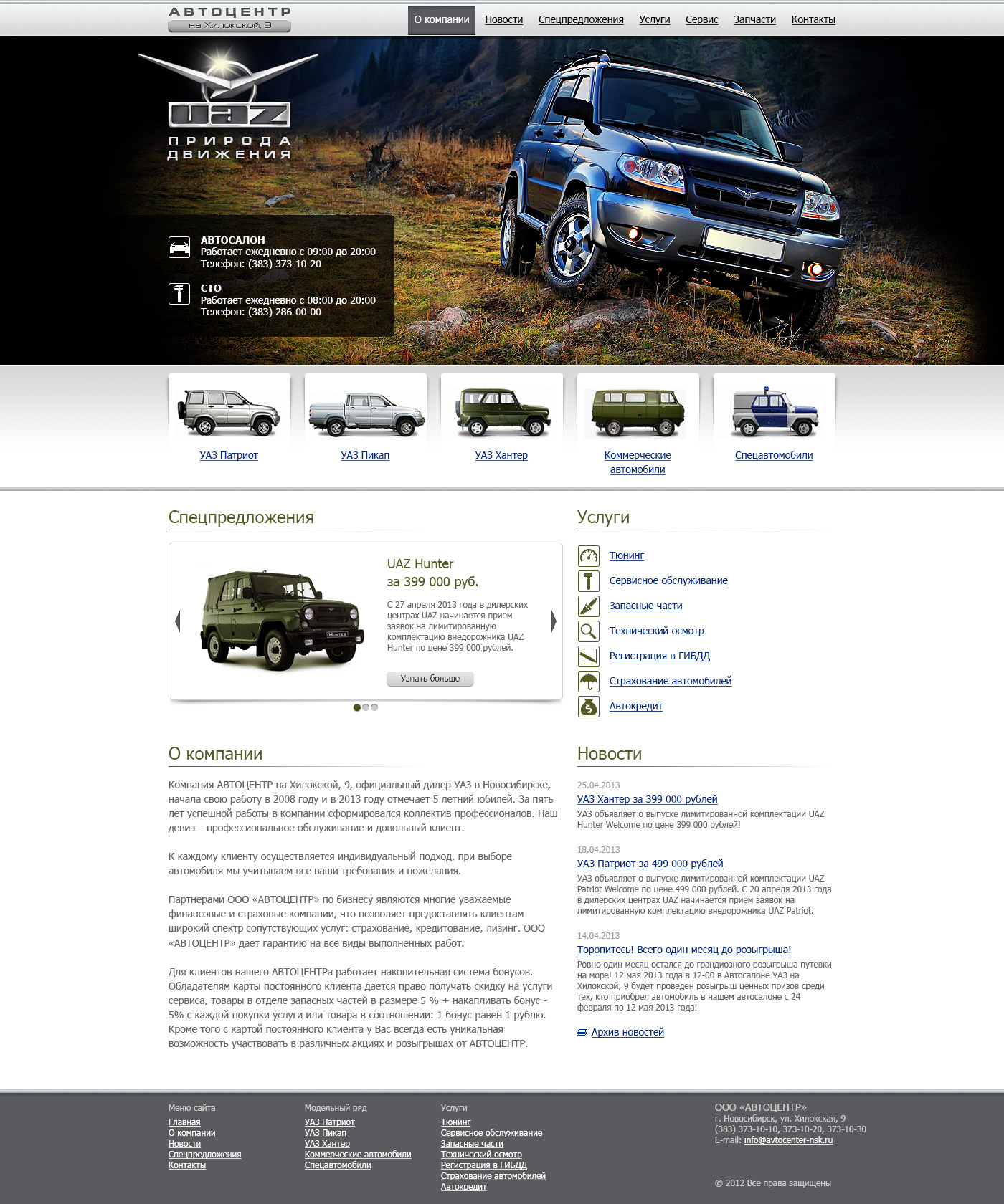 Разработать дизайн сайта автосалона фото f_825519339b2f2c52.jpg