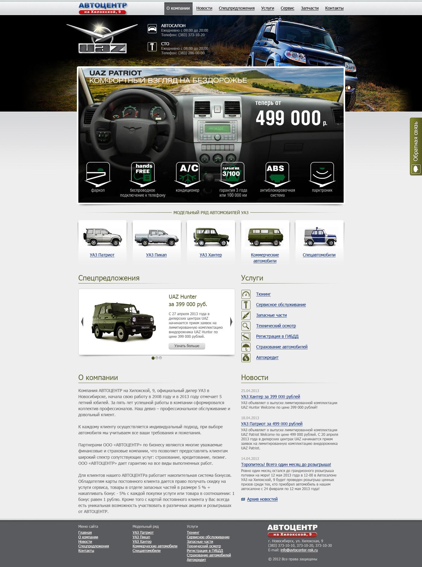 Разработать дизайн сайта автосалона фото f_829519521855ed9b.jpg