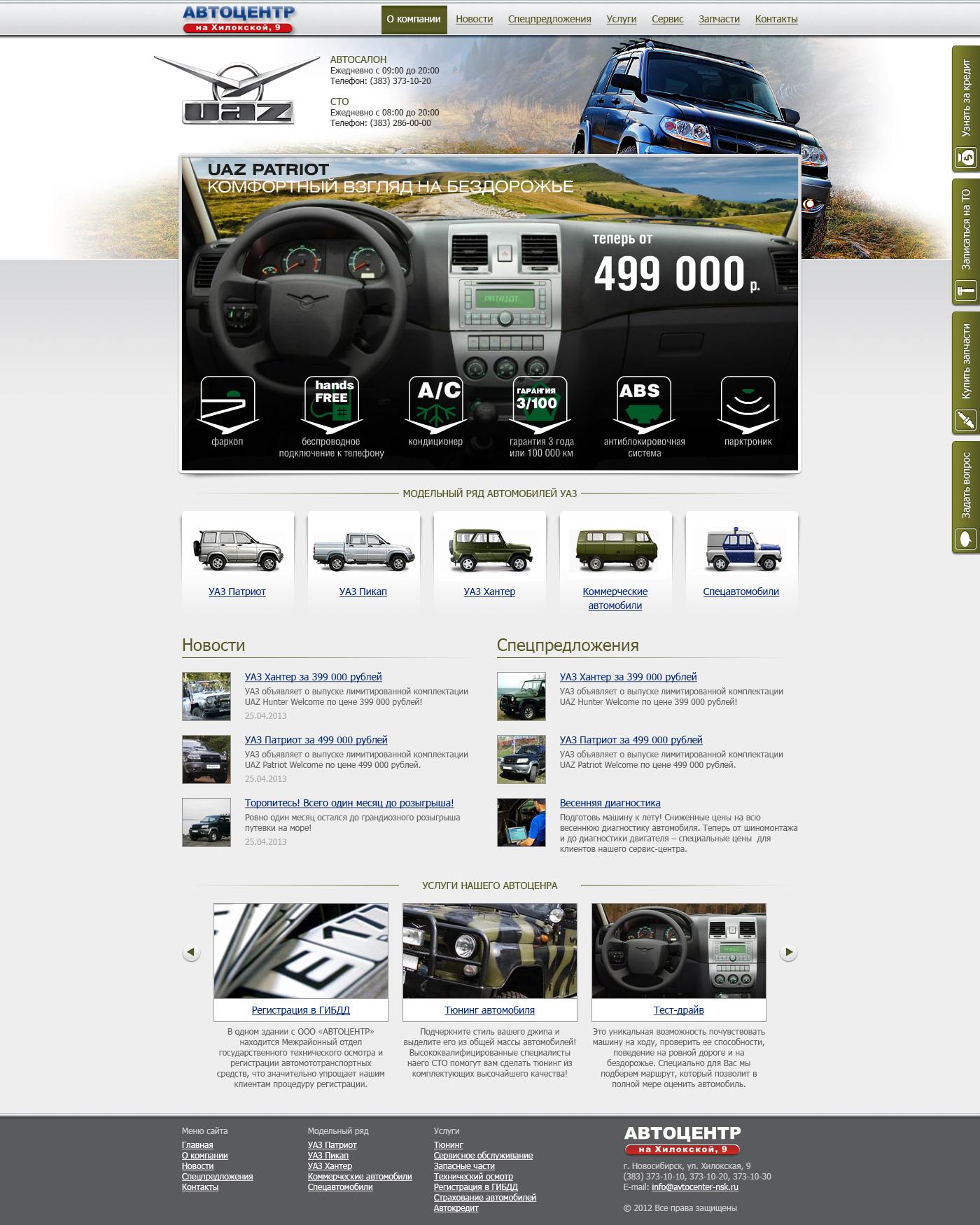 Разработать дизайн сайта автосалона фото f_88151a65220e4c66.jpg