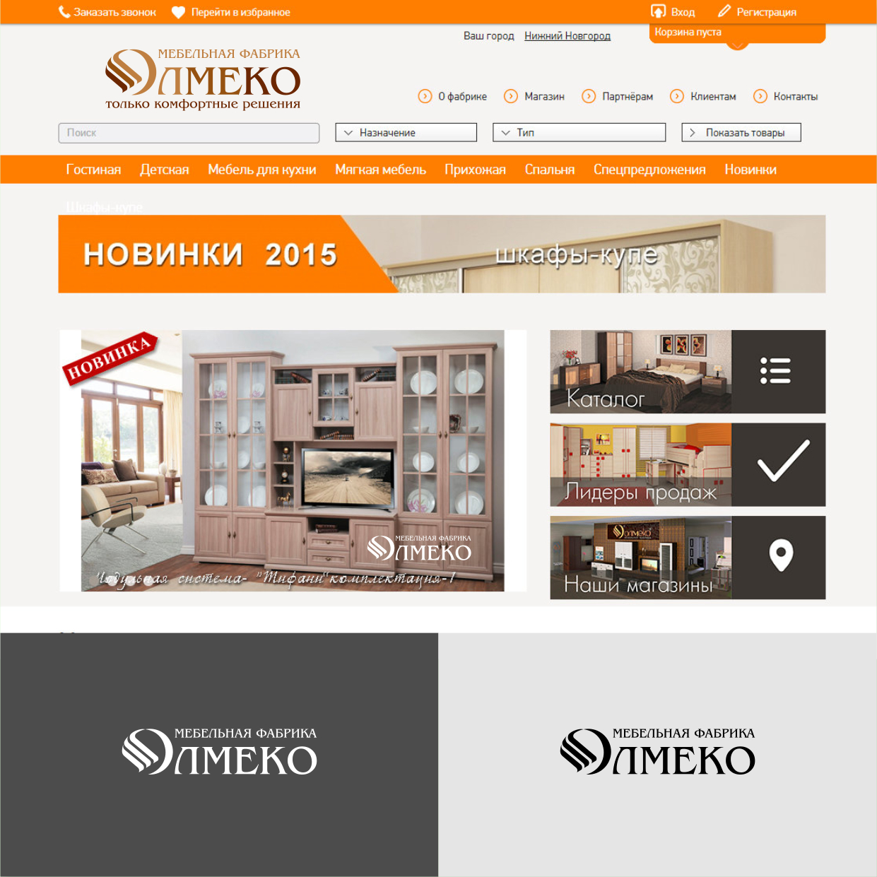 Ребрендинг/Редизайн логотипа Мебельной Фабрики фото f_8215492e9a5eb33f.jpg